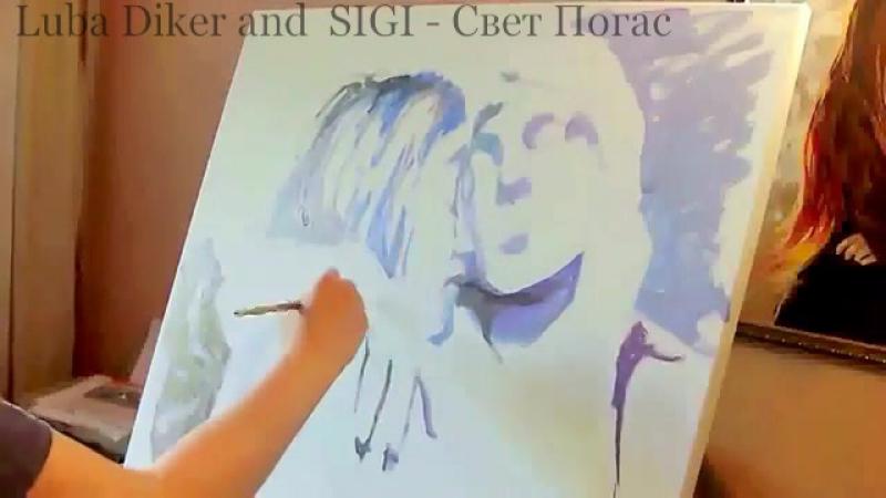 SIGI and Luba Diker - Свет Погас
