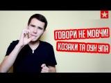 Козаки та ОУН УПА, герої чи безжалісні вбивці? | ГОВОРИ №1