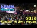 28.07.2018 Крым, Феодосия - Концерт на День города, салют