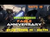 прохождение Fable Anniversary №36 Души героев III - Ностро (Music Time)