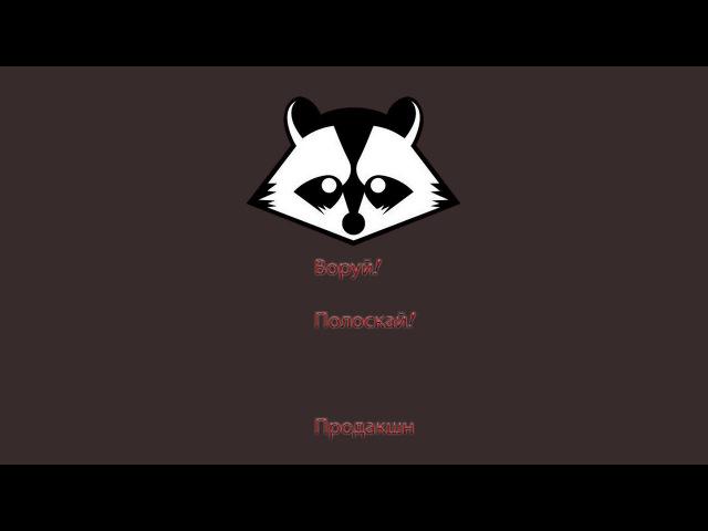 РЧД Evil - Повелители Времени