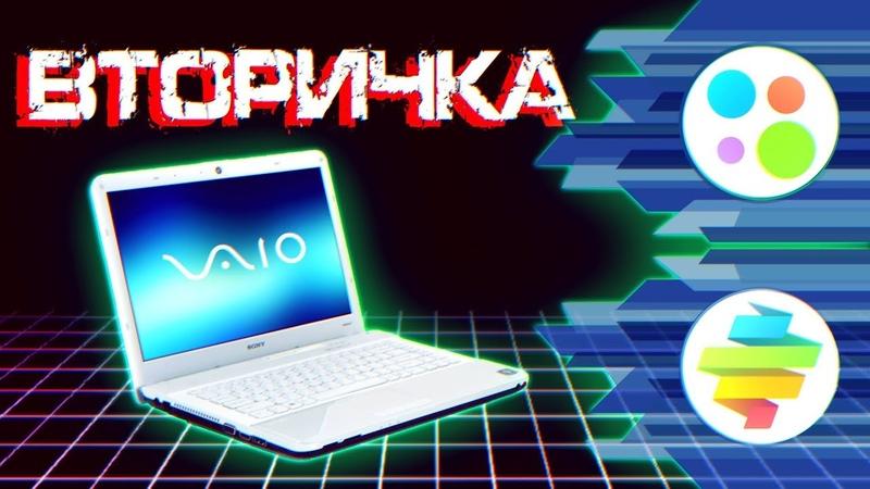 Макбук на минималках за 1500 рублей Sony VAIO Вторичка