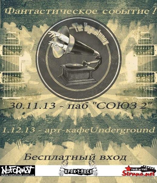 30.11/01.12 The HYPNOTUNEZ в городе Сумы!!!