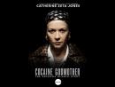 Крестная мать кокаина (фильм, 2017)