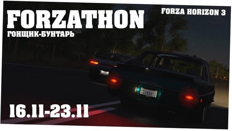 На грани фола и Mercedes 300 Sel 6.3 - Forzathon 16.11-23.11 (forzathon guide)