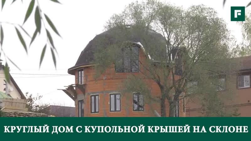 Круглый дом с купольной крышей на склоне FORUMHOUSE
