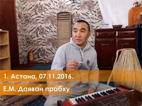1. Астана, 07.11.2016. Е.М. Даяван прабху