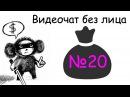 Видеочат без лица 20 - ограбление банка