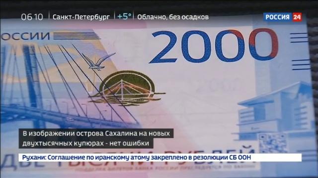 Новости на Россия 24 • Гознак ответил на претензии по купюре с полуостровом