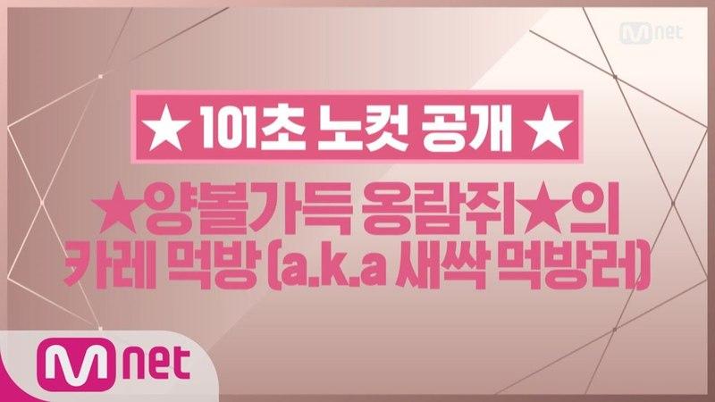 180521 Wanna One Go: X-CON @ Seongwoo (Special Cut)