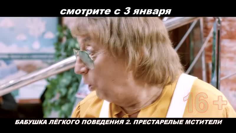 Трейлер к фильму Бабушка лёгкого поведения 2 Престарелые мстители