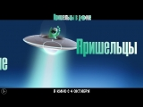 Пришельцы в доме - в кино с 4 октября