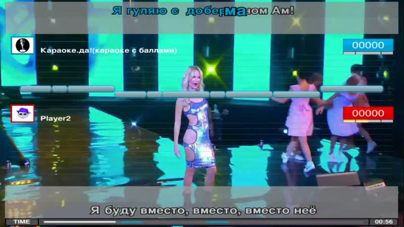 Невеста Минус Бэк Дуэт Глюкоза Караоке UltraStar