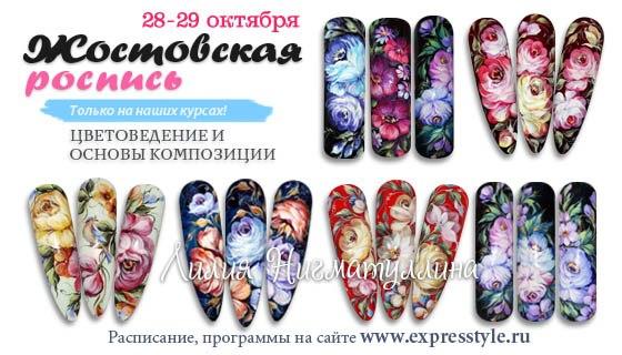 обучение дизайну ногтей:
