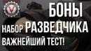 Боны Wot Оборудование Разведчика Светляка ЛТ vspishka wot