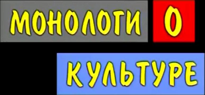 Монологи о культуре (ГТРК Республики Хакасия [г. Абакан], лето 20...