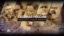 Сборная России Обратная сторона медали Документальный фильм