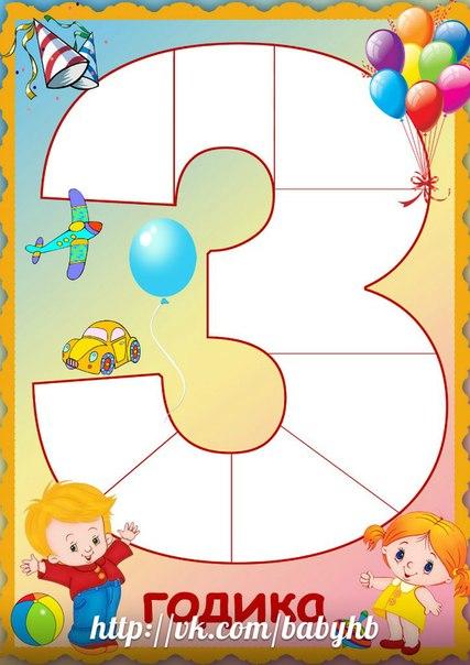 Плакаты на день рождения 4 года своими руками