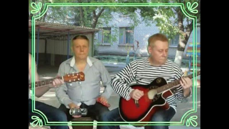 Вечер за решёткой догорает - Дворовая песня - Виртуальные братаны