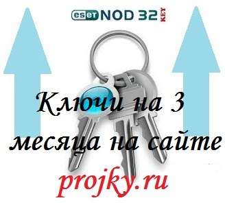 Ключи для eset nod smart security 5.