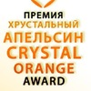 Хрустальный Апельсин - Санкт-Петербург