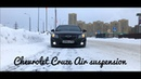 Шевроле Круз на Пневме | БПАН Казань| Chevrolet Cruze air suspension |