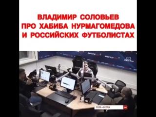 Владимир Соловьев ещё раз высказался о Хабибе Нурмагомедове и российских футболистах ??⚽️[MDK DAGESTAN]