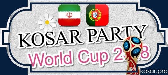 25 июня 2018 21:00UTC+3 Иран - Португалия Чемпионат мира по футболу 2018 в России Матч №35 Мордовия Арена,Саранск