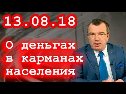 Юрий Пронько 13.08.18