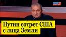 Яков Кедми. ЖЁСТКАЯ риторика ШОКИРОВАЛА студию Путин отправит США на ДНО