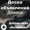Доска объявлений Донецк