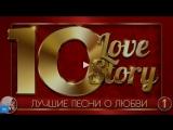 10 ЛЮБОВНЫХ ИСТОРИЙ