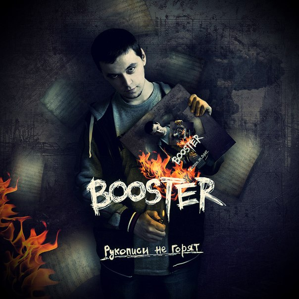 BOOSTER - Рукописи Не Горят (2013)