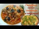 Элементарно вкусный и сытный обед Самые ленивые и вкусные голубцы