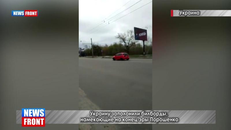 Украину заполонили билборды, намекающие на конец эры Порошенко