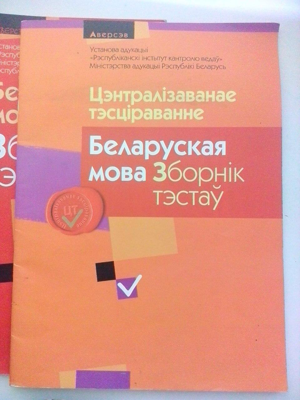 цт русский язык сборник тестов 2015 ответы