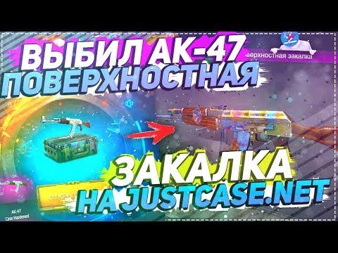 ВЫБИЛ АК-47   ПОВЕРХНОСТНАЯ ЗАКАЛКА   ОТКРЫТИЕ КЕЙСОВ НА JUSTCASE.NET