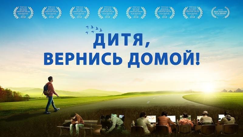 Христианский фильм   Бог спас юношу от зависимости к Интернету«Дитя, вернись домой»