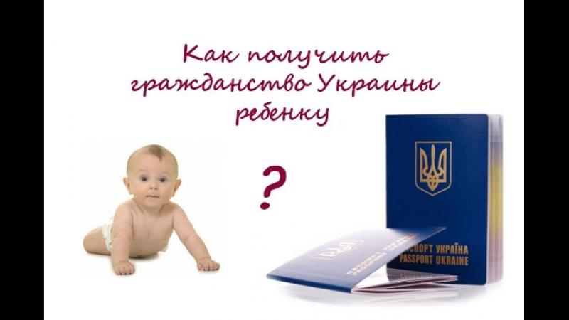 Как получить гражданство Украины ребенку