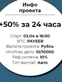 PROFIT-50 - 50% ЗА 24 ЧАСА