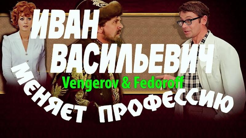 Vengerov Fedoroff - Танцуют все (Иван Васильевич меняет профессию remix)