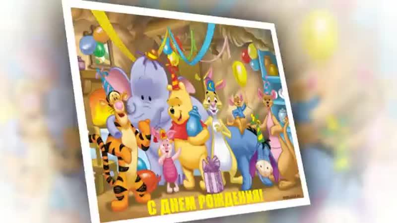 V Днём Рождения Малыш 1 Годик Музыкальное Поздравление mp4