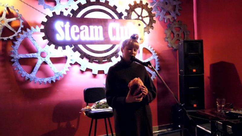 Steam Club   Марианна Плотникова (перфоманс)