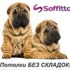 НАТЯЖНЫЕ ПОТОЛКИ SOFFITTO в Ярославле и Рыбинске