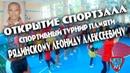 Открытие спортзала и Турнир памяти Леониду Алексеевичу Рядинскому