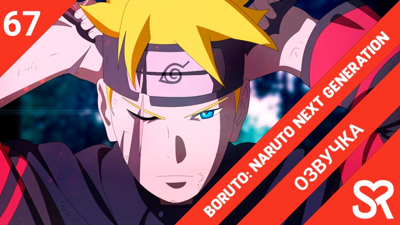 [озвучка | 67 серия] Boruto: Naruto Next Generations / Боруто: Следующее поколение Наруто | by Brigella Tren | SovetRomantica