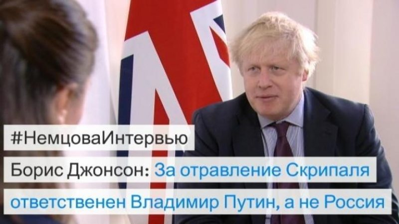 Глава МИД Великобритании Борис Джонсон в Немцова.Интервью