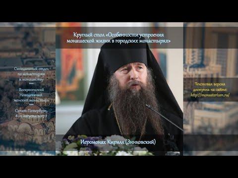 Византийские городские монастыри: особенности уклада