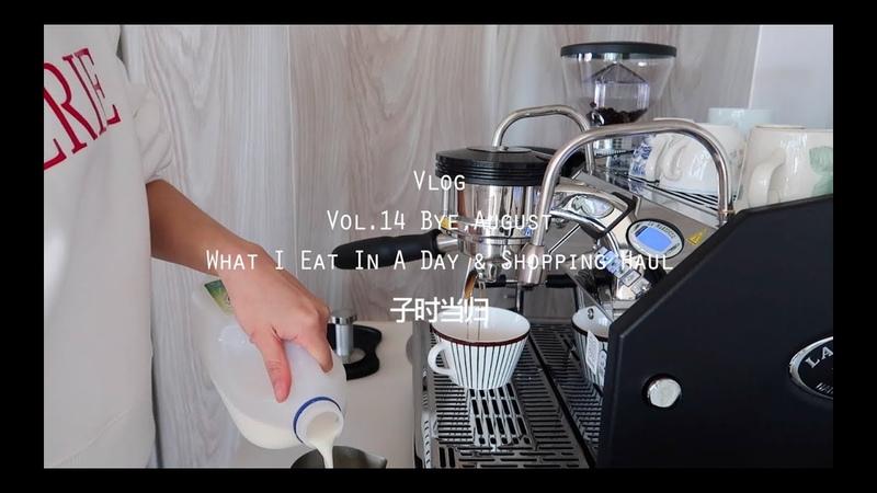 当归Vlog.14 | 再见, 八月: 早晚两餐,购物分享 |What I Eat In A Day Shopping Haul | 花生酱香蕉三明治 | 土豆泥配鲜虾和煎蘑菇 | 购物分享