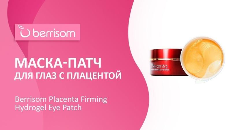 Маска-патч для глаз с плацентой Berrisom Placenta Firming Hydrogel Eye Patch